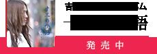 吉開りりぃ 1stアルバム