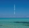 日本を代表するブルースハープ奏者、八木のぶお、12年ぶりのソロアルバム